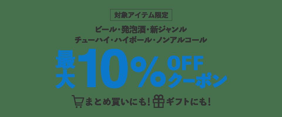 ビール・発泡酒・新ジャンル・チューハイ・ハイボール・ノンアルコール最大10%OFFクーポン