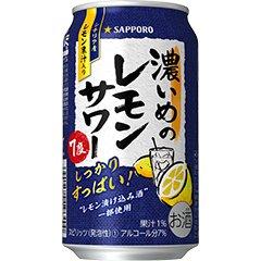 サッポロ 濃いめのレモンサワー