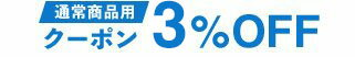 通常商品用クーポン3%OFF