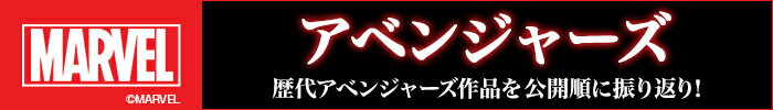 『アベンジャーズ/エンド・ゲーム』公開を記念して、過去作を振り返り!