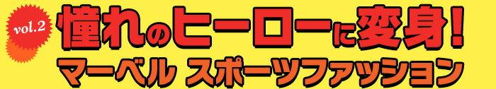 Vol.2憧れのヒーローに変身!マーベルスポーツファッション