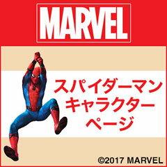 スパイダーマン キャラクターページ