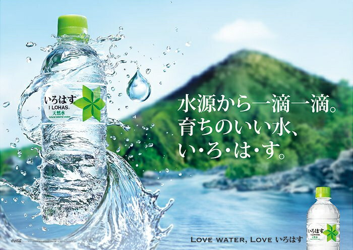 水源から一滴一滴。育ちのいい水、い・ろ・は・す。