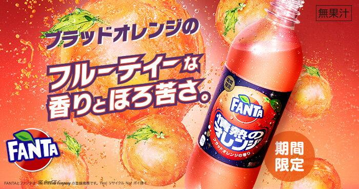 ファンタ 情熱のオレンジ