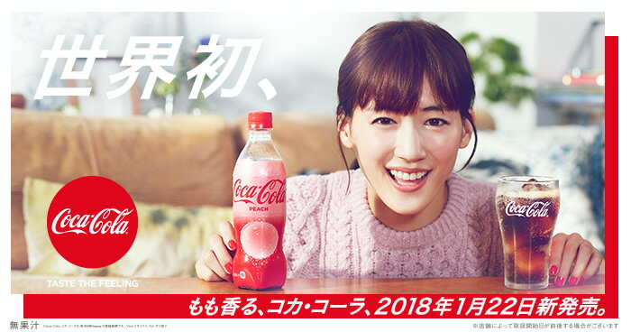 コカ・コーラピーチ