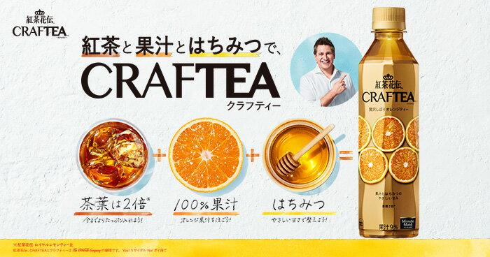 紅茶花伝CRAFTEA