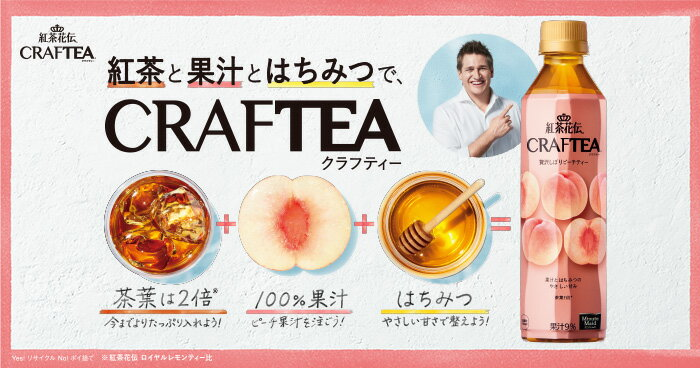 紅茶花伝 CRAFTEA(クラフティー)贅沢しぼりピーチティー