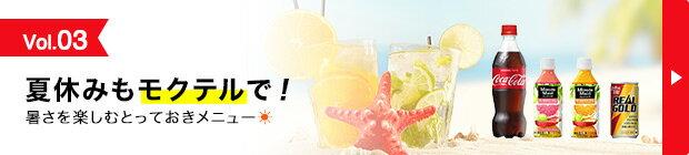 Vol.03 夏休みもモクテルで!夏を楽しむとっておきメニュー
