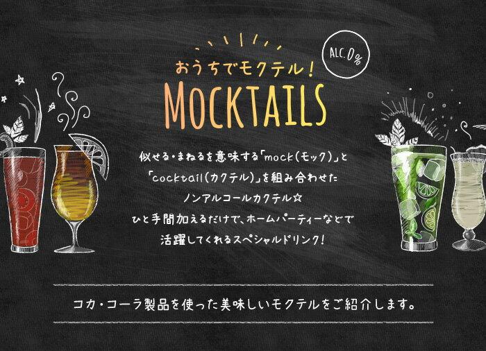 似せる・まねるを意味する「mock(モック)」と「cocktail(カクテル)」を組み合わせたノンアルコールカクテル☆ひと手間加えるだけで、ホームパーティーなどで活躍してくれるスペシャルドリンク!