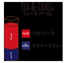 TEA & COKE - ティー & コーク / コカ・コーラ 紅茶花伝ストレートティー