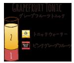GRAPEFRUIT TONIC - グレープフルーツトニック / トニックウォーター ミニッツメイドピンクグレープフルーツ・ブレンド