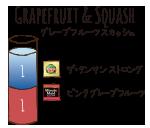 GRAPEFRUIT & SQUASH - グレープフルーツ & スカッシュ / ザ・タンサンストロング ミニッツメイドピンクグレープフルーツ・ブレンド