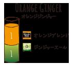 ORANGE GINGER - オレンジジンジャー / ミニッツメイドオレンジブレンド ジンジャーエール