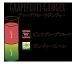 GRAPEFRUIT GINGER - グレープフルーツジンジャー / ミニッツメイドピンクグレープフルーツ・ブレンド ジンジャーエール