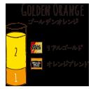 GOLDEN ORANGE - ゴールデン オレンジ / リアルゴールド ミニッツメイドオレンジブレンド