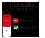YOGUR & COKE - ヨーグル & コーク / コカ・コーラ ヨーグルスタンド