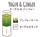 YOGUR & GINGER - ヨーグル & ジンジャー / ジンジャーエール ヨーグルスタンド