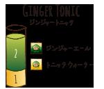 GINGER TONIC - ジンジャートニック / ジンジャーエール トニックウォーター