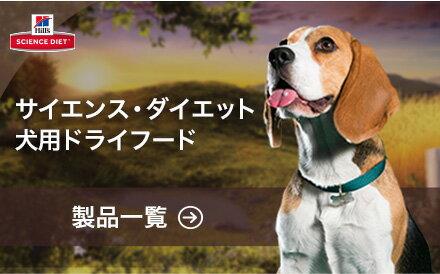 サイエンス・ダイエット 犬用ドライフード 製品一覧