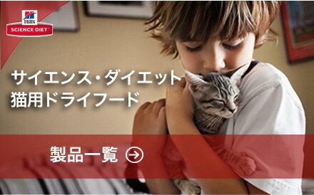サイエンス・ダイエット 猫用ドライフード 製品一覧