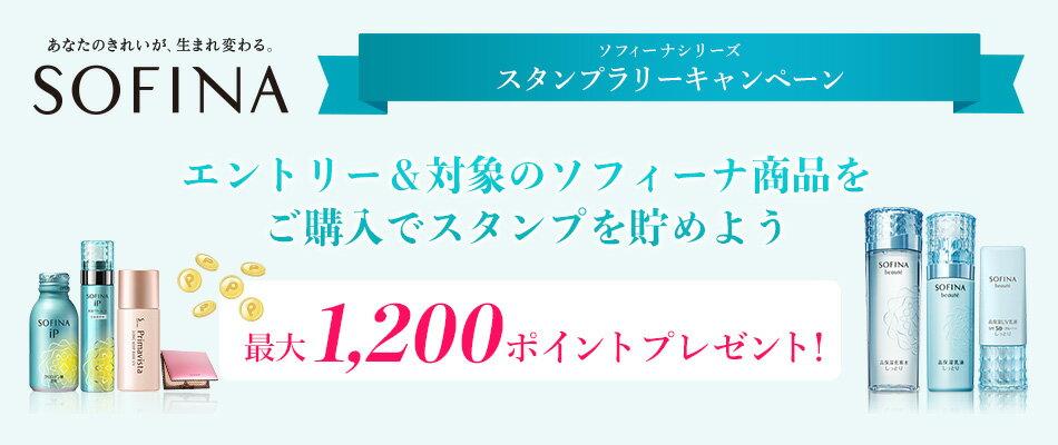 ソフィーナ商品スタンプラリーキャンペーン!