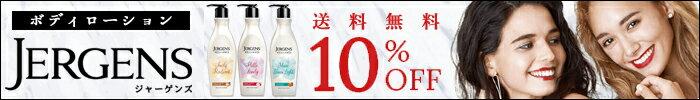 花王ジャーゲンズ 送料無料&10%OFFクーポン!