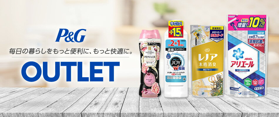 P&G OUTLET