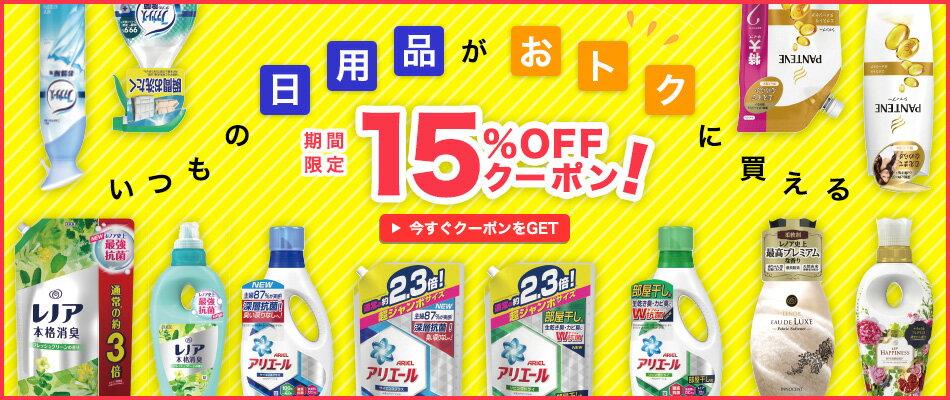 P&G洗剤・日用品が15%OFFになるクーポン!