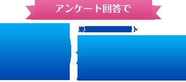 アンケート回答で楽天スーパーポイント10ポイントプレゼント!