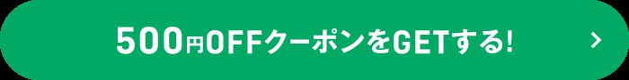 500円OFFクーポンをGETする!
