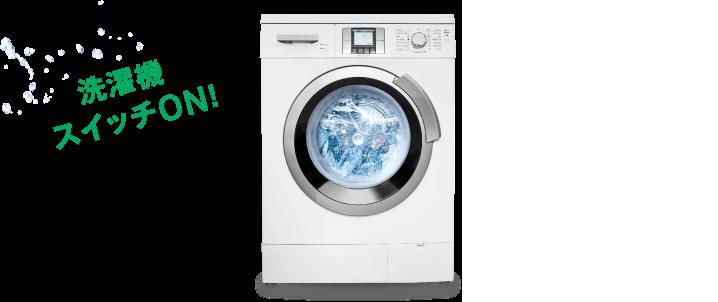 洗濯機スイッチON!