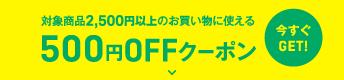 500円OFFクーポン 今すぐGET!