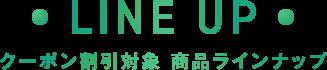 LINE UP クーポン割引対象 商品ラインナップ