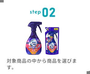 step02 対象商品の中から商品を選びます。