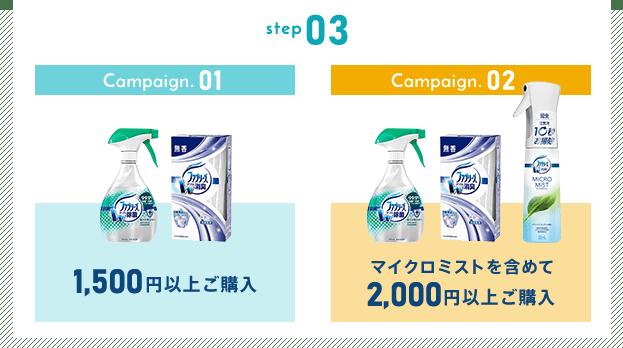 step03 Campaign.01 1,500円以上ご購入/Campaign.02 マイクロミストを含めて2,000円以ご購入