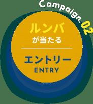campaign.02 ルンバが当たる エントリー