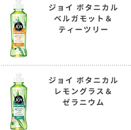 ジョイ ボタニカルベルガモット&ティーツリー / ジョイ ボタニカルレモングラス&ゼラニウム