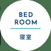 BED ROOM 寝室用