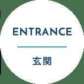 ENTRANCE 玄関