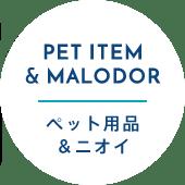 PET ITEM & MALODOR ペット用品&ニオイ