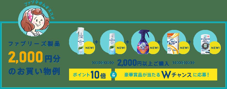 ファブ子さんオススメ ファブリーズ製品2,000円分のお買い物例 2,000円以上ご購入 ポイント10倍&豪華賞品が当たるWチャンスに応募!