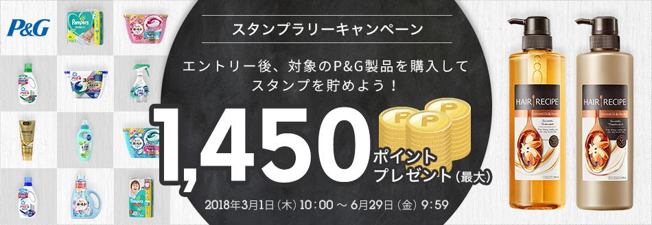 スタンプラリーキャンペーン エントリー後、対象のP&G製品を購入してスタンプを貯めよう! 最大1,450ポイントプレゼント
