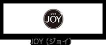 JOY(ジョイ)