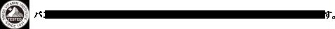 パンテーンは、スイスビタミン研究所と長期的なパートナーシップを結んでいます。
