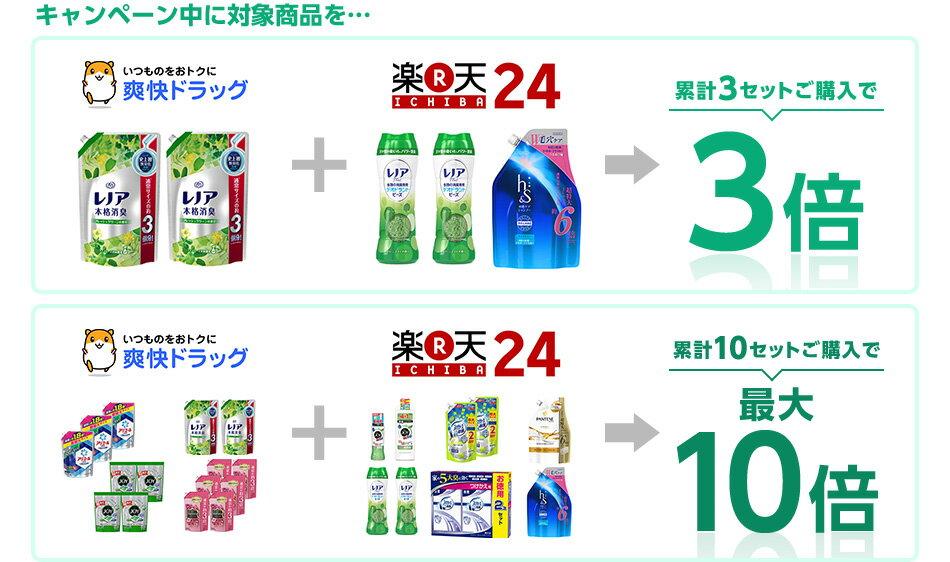 キャンペーン中に対象商品を…累計3セットご購入で3倍 累計10セットご購入で最大10倍