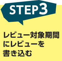 STEP3 レビュー対象期間にレビューを書き込む