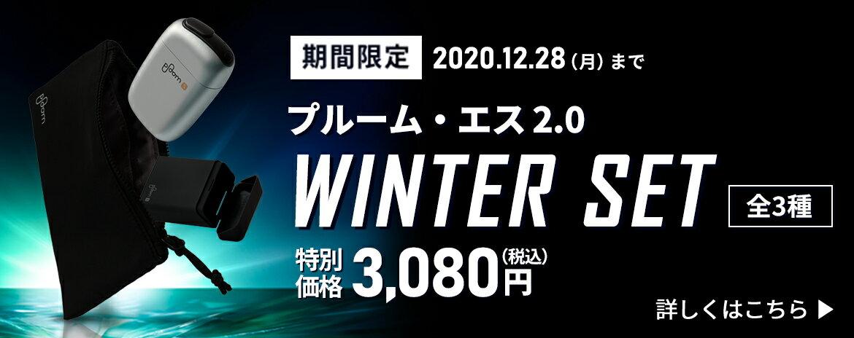 Ploom S 2.0 WINTER SET<全3種>