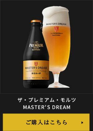 ザ・プレミアム・モルツ MASTER'S DREAM