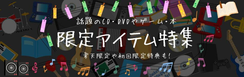 話題のCD・DVDやゲーム・本 限定アイテム特集 楽天限定や初回限定特典も!