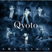 太陽もひとりぼっち Qyoto